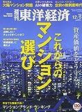 東洋経済新報社 週刊東洋経済 2015年 12/05号[雑誌]の画像