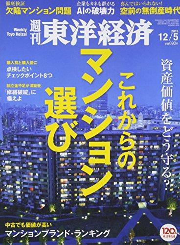 週刊東洋経済 2015年 12/05号[雑誌]の詳細を見る