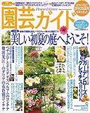 園芸ガイド 2007年 06月号 [雑誌]