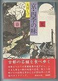 京・四季の味 (1979年)