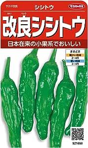 サカタのタネ 実咲野菜1650 改良シシトウ 00921650