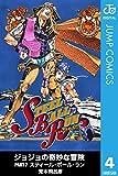 ジョジョの奇妙な冒険 第7部 モノクロ版 4 (ジャンプコミックスDIGITAL)
