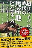 超サバイバル時代の馬産地ビジネス 知られざる競馬業界の「裏側」 (スマートブックス)