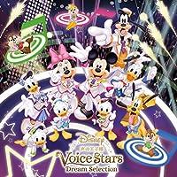 【Amazon.co.jp限定】Disney 声の王子様  Voice Stars Dream Selection [オリジナル特典: ミッキーマウス...