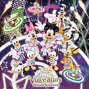 【Amazon.co.jp限定】Disney 声の王子様 Voice Stars Dream Selection [オリジナル特典: ミッキーマウス・マーチ ソロバージョン CD (Amazon特典ver.)]