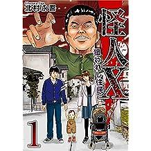 怪人X~狙われし住民~ 1巻 (まんが王国コミックス)
