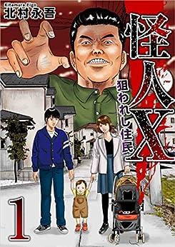 [北村 永吾]の怪人X~狙われし住民~ 1巻 (まんが王国コミックス)