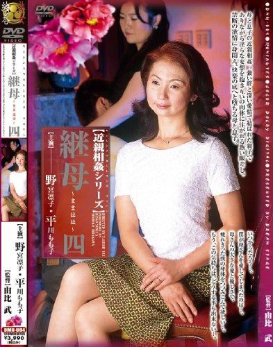 【近親相姦シリース゛】 継母 ~ままはは~四 [DMH-004] [DVD]