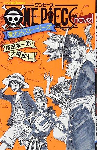 ONE PIECE novel 麦わらストーリーズ (JUM...