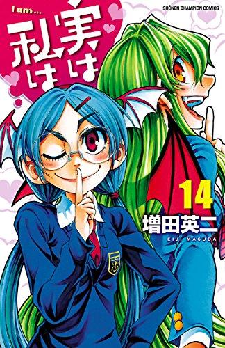 実は私は(14) (少年チャンピオン・コミックス)の詳細を見る