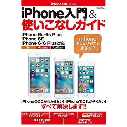 iPhone入門&使いこなしガイド -iPhone 6s/6s Plus・iPhone SE・iPhone 6/6 Plus対応- (マイナビムック iPhone Fan Special)