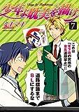 少年よ耽美を描け(7) (ウィングス・コミックス・デラックス)