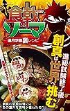 「食戟のソーマ」遠月学園裏レシピ (DIA Collection)