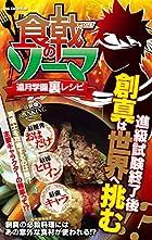 「食戟のソーマ」遠月学園裏レシピ(DIA Collection)
