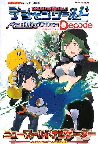 デジモンワールド リ:デジタイズ デコード 3DS版 (Vジャンプブックス)