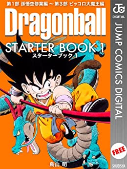 [鳥山明]のDRAGON BALL STARTER BOOK 1 (ジャンプコミックスDIGITAL)