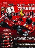 F1速報 別冊 フェラーリF1 70年激闘史 (ニューズムック F1速報別冊)