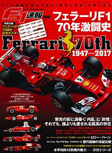 F1速報 別冊 フェラーリF1 70年激闘史 (NEWS mook F1速報別冊)