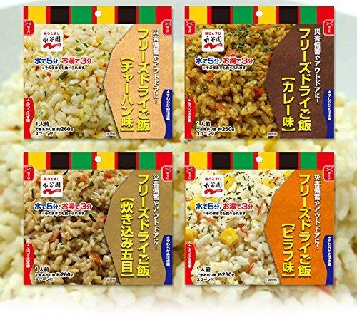 永谷園 フリーズドライご飯 4種(4食) お試しパック 5年保存 災害時用 保存食セット