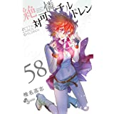 絶対可憐チルドレン (58) (少年サンデーコミックス)