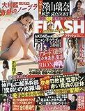 FLASH(フラッシュ) 2016年 11/1 号 [雑誌]