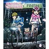 【Amazon.co.jp限定】南鎌倉高校女子自転車部 VOL.3