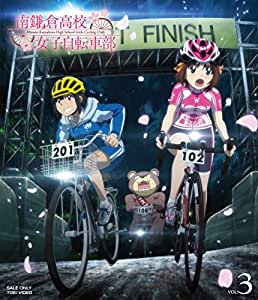 【Amazon.co.jp限定】南鎌倉高校女子自転車部 VOL.3(全巻購入特典:描き下ろし全巻収納BOX」引換シリアルコード付) [Blu-ray]