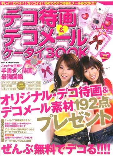 デコ待画&デコメールケータイbook (DIA COLLECTION)
