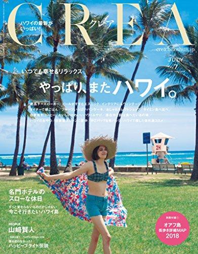 CREA2018年7月号 いつでも幸せ&リラックス やっぱり、またハワイ。