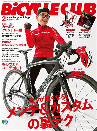 BiCYCLE CLUB (バイシクルクラブ)2017年2月号 No.382[雑誌]の詳細を見る