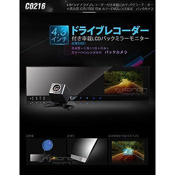 (C0216N)【一年保証】 4.3'ドライブレコーダー内蔵型 付録画可バックミラー+ 42画素/ 防水/CMDレンズ 採用バックカメラ EONON