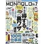 MONOQLO (モノクロ) 2017年 07月号 [雑誌]