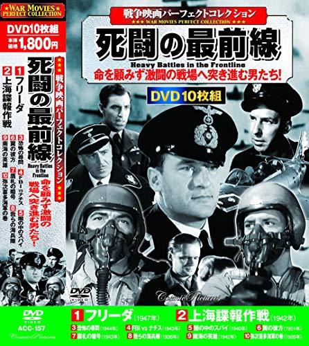 戦争映画 パーフェクトコレクション 死闘の最前線 DVD10枚組 ACC-157