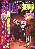 一般女性が体験した女囚&犯罪ドキュメント (ぶんか社コミックス)