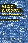 史上最大の難問が解けた!―ミズIQの「フェルマー最終定理の証明」事件簿