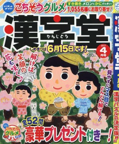 漢字堂 2017年 04 月号 [雑誌]の詳細を見る