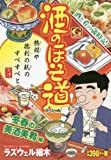 酒のほそ道スペシャル 冬春の美酒美肴編―酒と肴の歳時記 (Gコミックス)