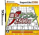 SUCCESS SuperLite2500 SuperLite2500 激辛ナンプレ NTR-P-YNQJの画像