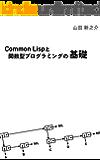 Common Lispと関数型プログラミングの基礎