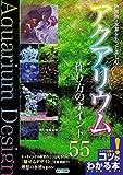 熱帯魚・水草をもっと楽しむアクアリウム作り方のポイント55 (コツがわかる本)