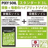 PIXY SOIL ピクシーソイル スタンダード (3リットル)