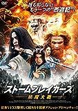 ストームブレイカーズ 妖魔大戦[DVD]