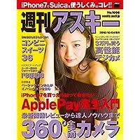 週刊アスキー No.1096 (2016年10月4日発行) [雑誌]