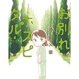 お別れホスピタル (4) (BIG SPIRITS COMICS)
