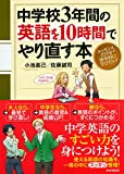 中学校3年間の英語を10時間でやり直す本