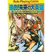 進め!未来の大英雄―新ソード・ワールドRPGリプレイ集〈1〉 (富士見ドラゴンブック)