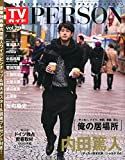 週刊TVガイド(関西版) 2015年 1/22 号 増刊 [雑誌] (TVガイド PERSON vol.29)
