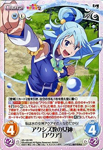 ChaosTCG/アクシズ教の女神「アクア」(RR)/この素晴らしい世界に祝福を!2(このすば2)