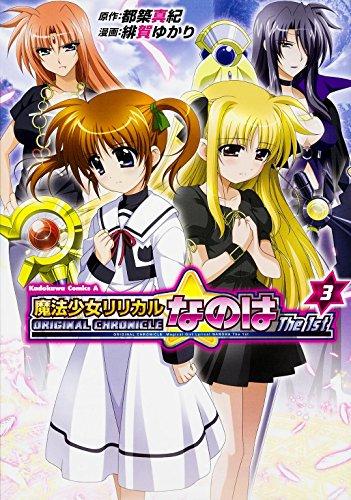 ORIGINAL CHRONICLE 魔法少女リリカルなのはThe 1st (3) (カドカワコミックス・エース)の詳細を見る