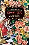 デモナータ〈1幕〉ロード・ロス (小学館ファンタジー文庫)